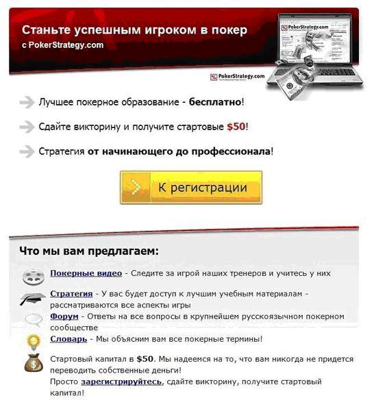 Регистрация на покерстретеджи